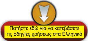 ΟΔΗΓΙΕΣ ΧΡΗΣΗΣΚ12