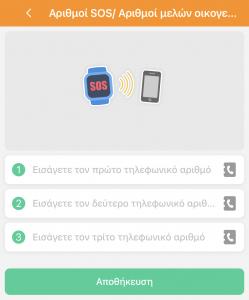autoleaders-sos300-app-3